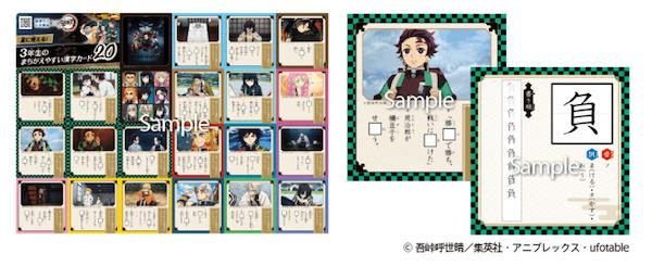 チャレンジ進研ゼミ小学講座:夏に使える!間違えやすい漢字カード20