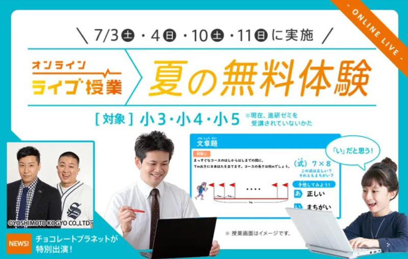 チャレンジ進研ゼミ小学講座:オンラインライブ授業を無料体験