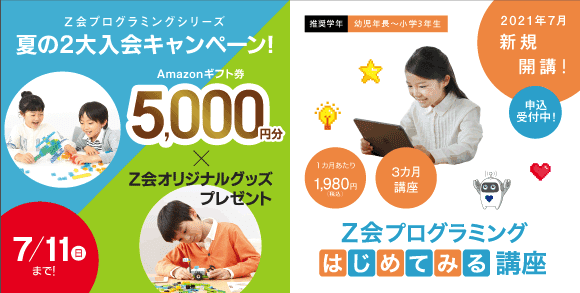 Z会プログラミング講座【最新お得情報】夏の2大プレゼントキャンペーン