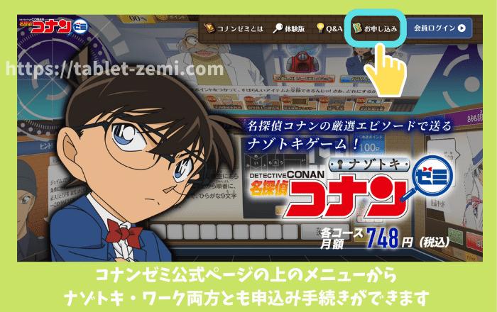コナンゼミの【ナゾトキ】【ワークブック】申込方法:画面
