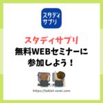 スタディサプリで7/12開催の日本史&世界史無料WEBセミナー