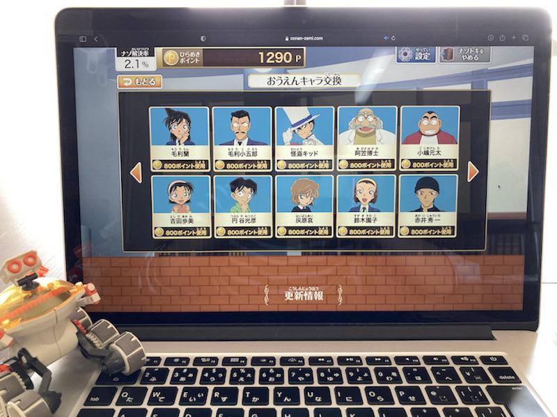 コナンゼミ【ナゾトキ】貯めたポイントでホーム画面のキャラを変えることができる