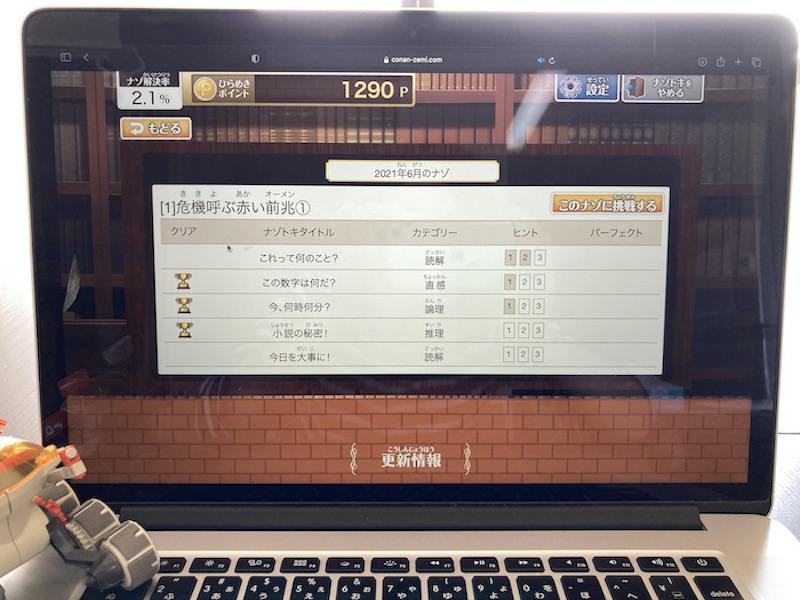 コナンゼミ【ナゾトキ】過去に解いたナゾの成績を見たりできる