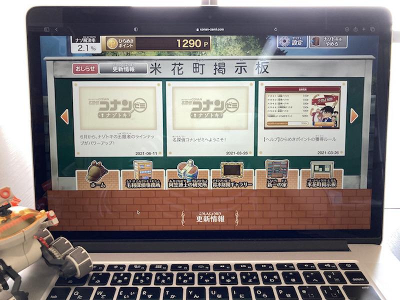 コナンゼミ【ナゾトキ】お知らせやイベント情報を見る「米花町掲示板」画面