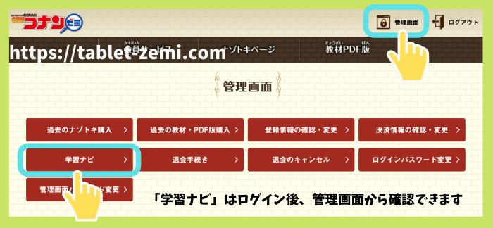 「学習ナビ」はログイン後、管理画面から確認できます