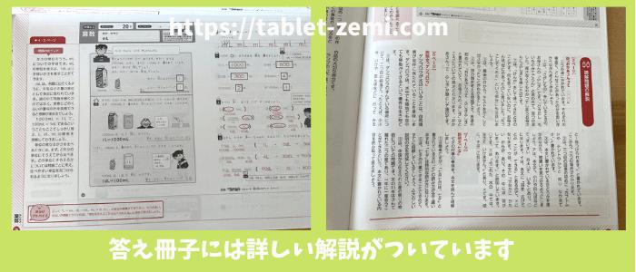 コナンゼミ【ワークブック】国語・算数の答え冊子