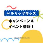 ベルリッツキッズのキャンペーン&イベント情報