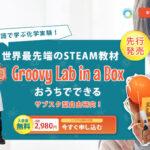 STEM教育最先端の米国で大人気の科学実験教材【Groovy Lab in a Box】