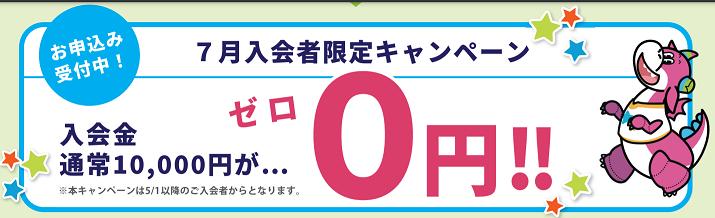 7月入会者限定キャンペーン:入会金が0円!